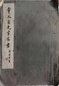 《章太炎先生家书》线装影印本,中华书局1962年一版一印1700部,定价6元5角