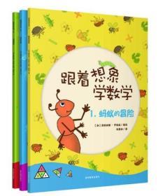 跟着想象学数学全3册1蚂蚁的冒险 2海底之谜 3逻辑园地