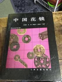 精装16开~中国花钱《》1992年7月1版1印私藏无涂写字迹印章