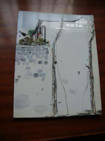 【拍卖图录】.嘉德四季2011 中国书画(1)