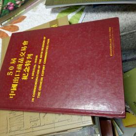 50届中国出口商品交易会纪念特刊1981年秋季