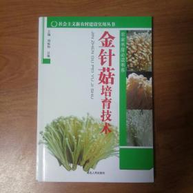 金针菇培育技术。