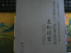 侵华日军第731部队罪证陈列馆 文物图鉴