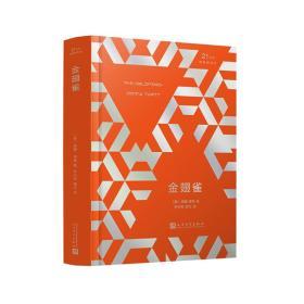 21世纪新畅销译丛:金翅雀(精装长篇小说)