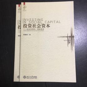 《投资社会资本——政治发展的一种新维度》(正版库存书)