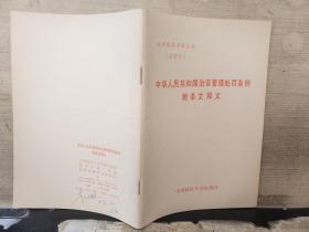 中华人民共和国治安管理处罚条例附条文释义