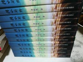 治水新论  李殿魁 著   科学技术文献出版社  书店原包 大量库存26本   50元包快递