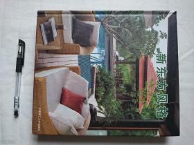 新东方风格(装饰设计景观设计图集)