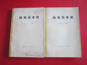 战后日本史【上下册】