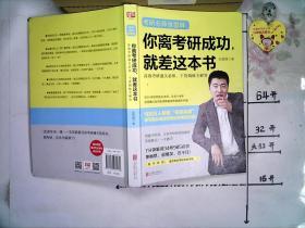 你离考研成功就差这本书。