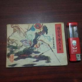 连环画:西游记故事选五:悟空智擒天王女