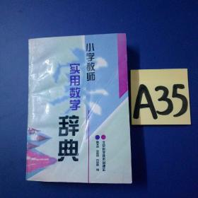 小学教师实用数学辞典~~~~~满25包邮!