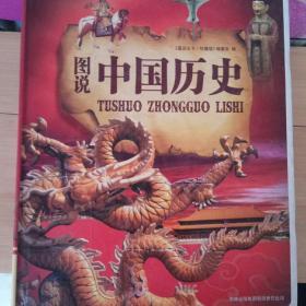 彩书坊:图说中国历史(新版)