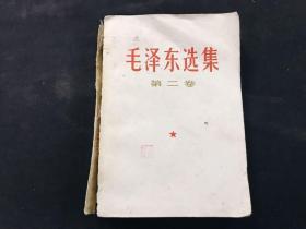 毛泽东选集 第二卷 203