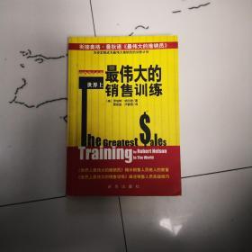 最伟大的销售训练