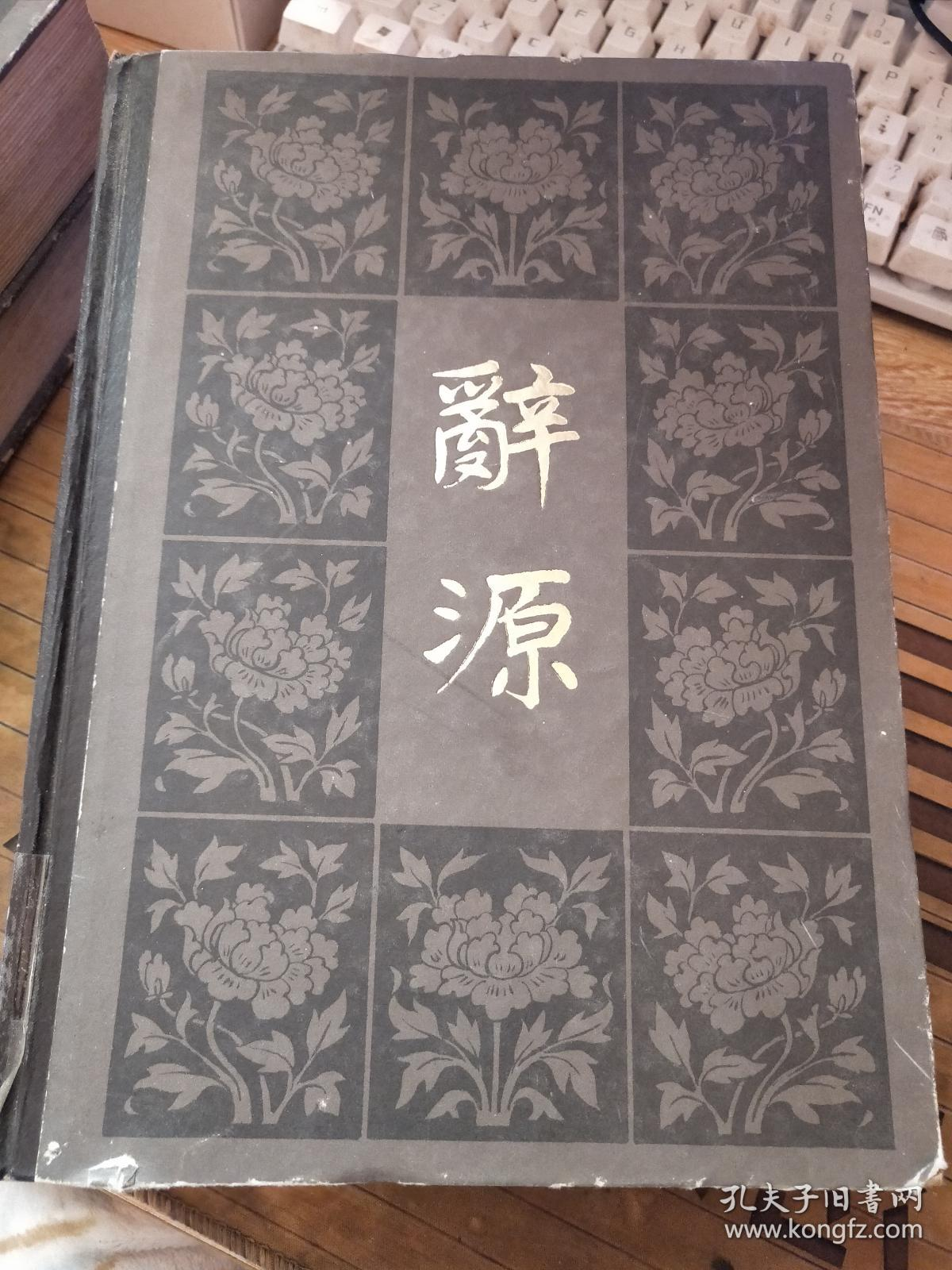 辞源 第一 、二 、四册【16开精装、1980年 】