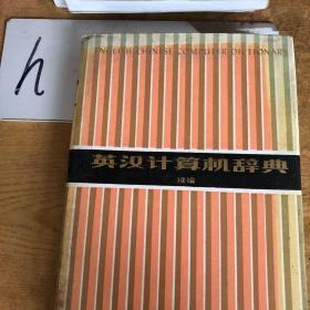 英汉计算机辞典