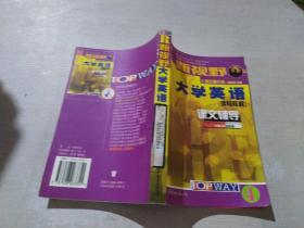 新视野 大学英语(读写教程)课文辅导 4