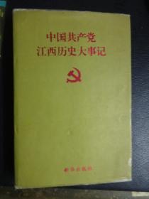 中国共产党江西历史大事记 1919-1998