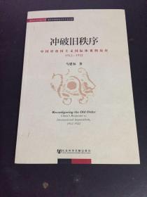 冲破旧秩序:中国对帝国主义国际体系的反应1912-1922