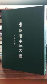 贵州清水江文书.天柱卷.(第一辑1-5)