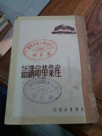 产业革命讲话(民国35年胜利后第一版)