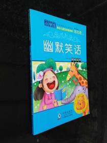 《幽默笑话 》小学生 冰心儿童文学奖作家推荐