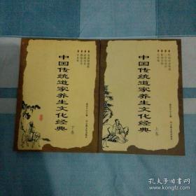 中国传统道家养生文化经典