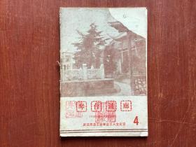 1982年4月 琴台谜廊 4 全国灯谜函寄会猜选辑