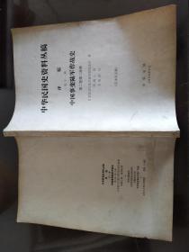 中国事变陆军作战史(第二卷•第二分册)(中华民国史资料丛稿)
