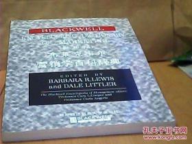 布莱克韦尔营销学百科辞典版 BARBARA R LEWIS 对外经济贸易大
