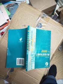 上海邮政资费手册.2000年版