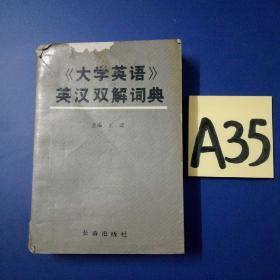 《大学英语》英汉双解词典~~~~~满25包邮!