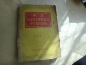 中国社会主义体育运动学习文件选辑