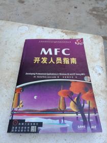 MFC开发人员指南