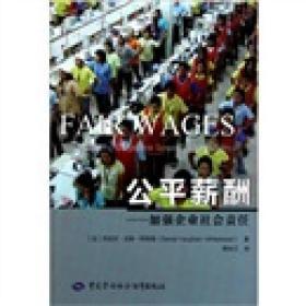 公平薪酬:加强企业社会责任