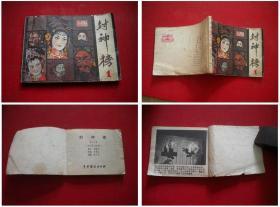 《封神榜》1,中国戏剧1980.11一版一印7品,911号,电影连环画