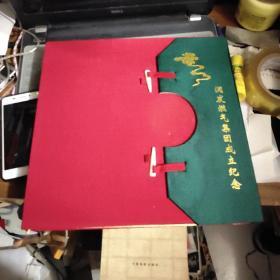润发燃气集团成立纪念邮册【盒装如图实物图,内含两版80分面值邮票32张,3套福禄寿喜面值120分12张】