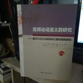 高频动词语义韵研究(第1册第3册)