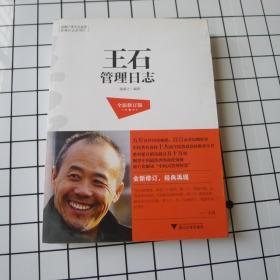 蓝狮子著名企业家管理日志系列7:王石管理日志(全新修订版)