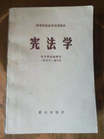 高等学校法学试用教材——宪法学(1版1印)