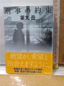药丸岳 日文原版64开文库小说书 薬丸岳 刑事の约束  日语正版