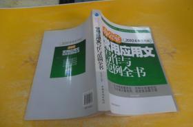 办公室常用应用文写作与范例全书(最新实用版)