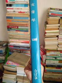 女青年1985年合订本(含试刊1号、试刊2号、创刊号、8-12月号,共8册)