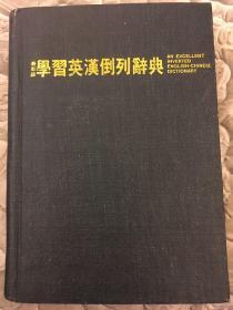 学习英汉倒列辞典