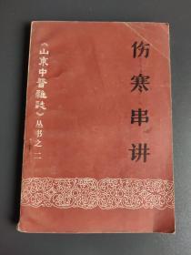 山东中医杂志丛书之三:《伤寒串讲》