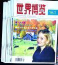 世界博览(1998年10本,1999年8本。2000年12本,共30本不重复)