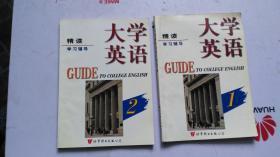 大学英语 精读学习辅导  1.2.二册合售