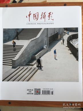 (包邮)中国摄影杂志2019.06
