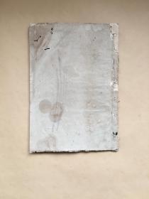于右任书赵母曹太夫人墓表 民国原拓本  26.5cm*18.5cm